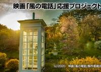 映画「風の電話」公開応援プロジェクト.jpg