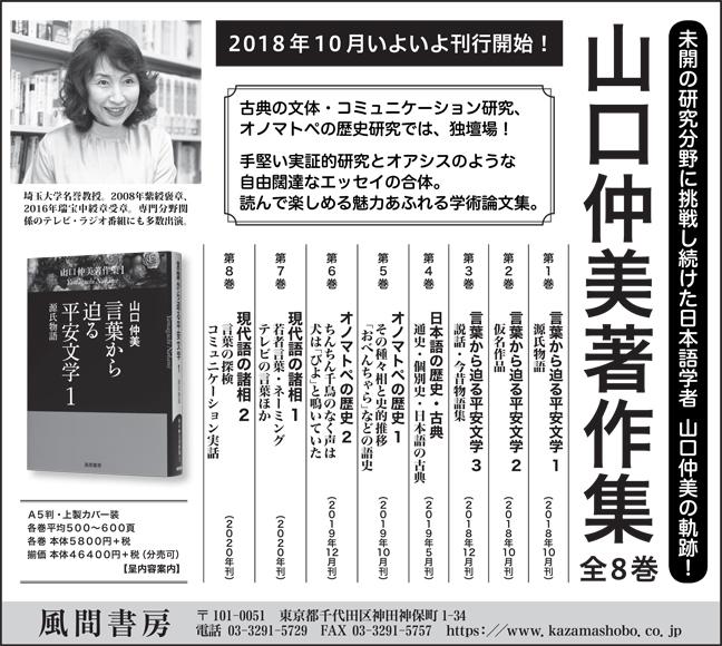 0412 朝日新聞 半5段.jpg