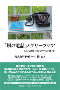 HP用「風の電話」とグリーフケア(映画化オビ付).jpg