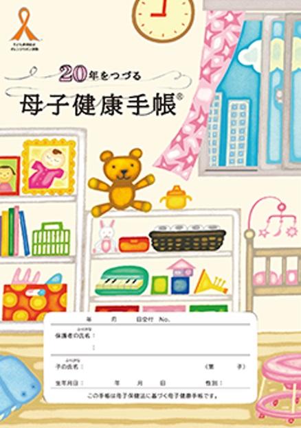 母子手帳 2020年表紙.jpg