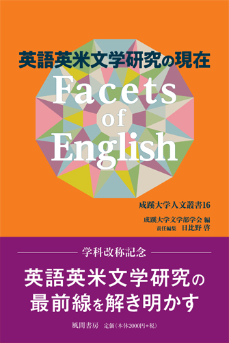 Facets of English