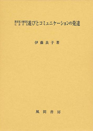 伊藤良子 (心理学者)