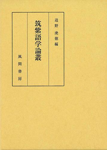 博士論文・心理学・教育学など書籍・学術出版社|(株)風間書房